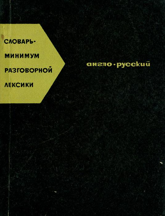 В. Ф. Нечипоренко Англо-русский словарь-минимум разговорной лексики цены онлайн