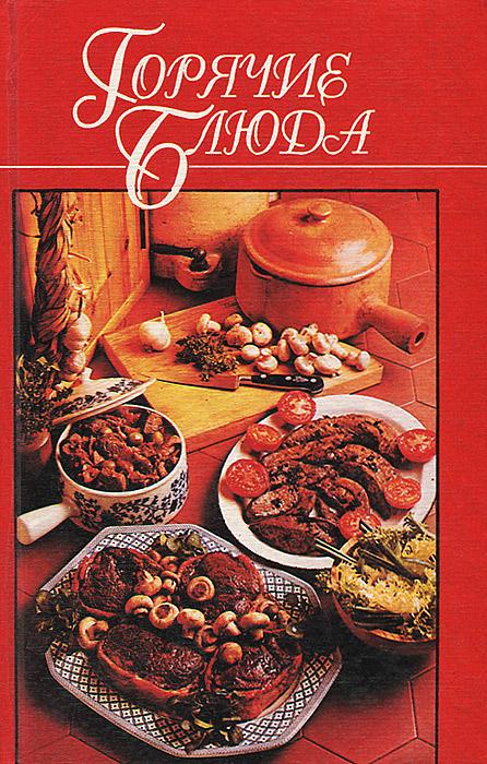 Горячие блюда из птицы, рыбы, овощей, грибов кулинария блюда из мяса птицы и рыбы