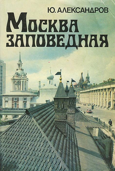 Ю. Александров Москва заповедная