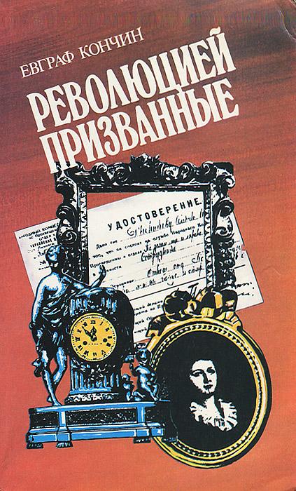 Евграф Кончин Революцией призванные коляска 2 в 1 rant ballada grey