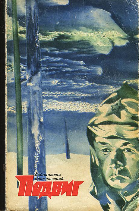 К. Паустовский, В. Ардаматский Подвиг, №2, 1972