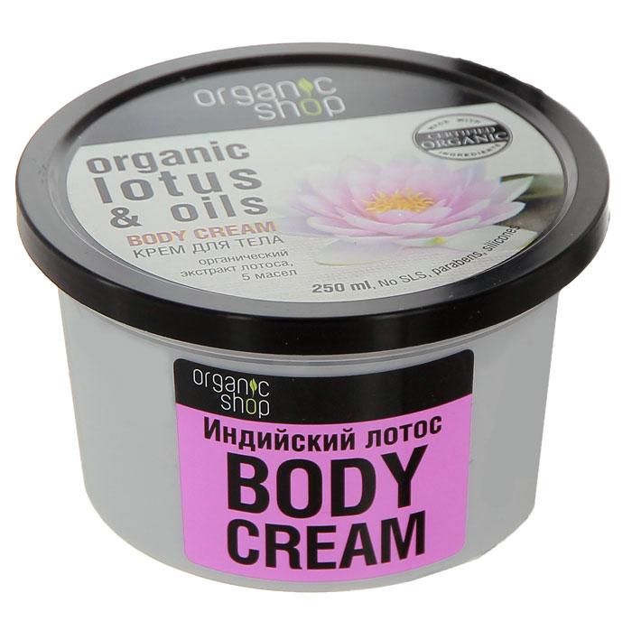 """Крем для тела Organic Shop """"Индийский лотос"""", 250 мл"""