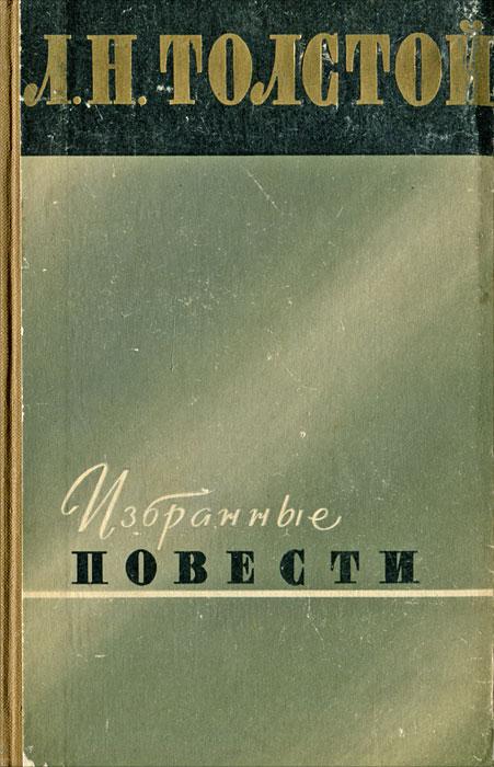 Л. Н. Толстой Л. Н. Толстой. Избранные повести недорого