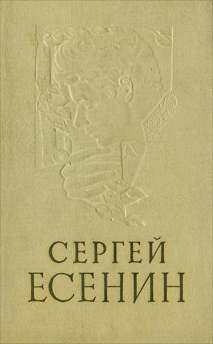 С. А. Есенин Сергей Есенин. Стихи, поэмы
