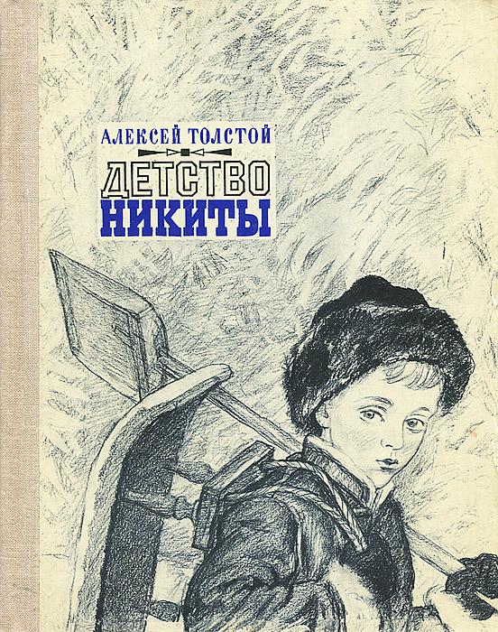 Алексей Толстой Детство Никиты толстой а к детство никиты повесть