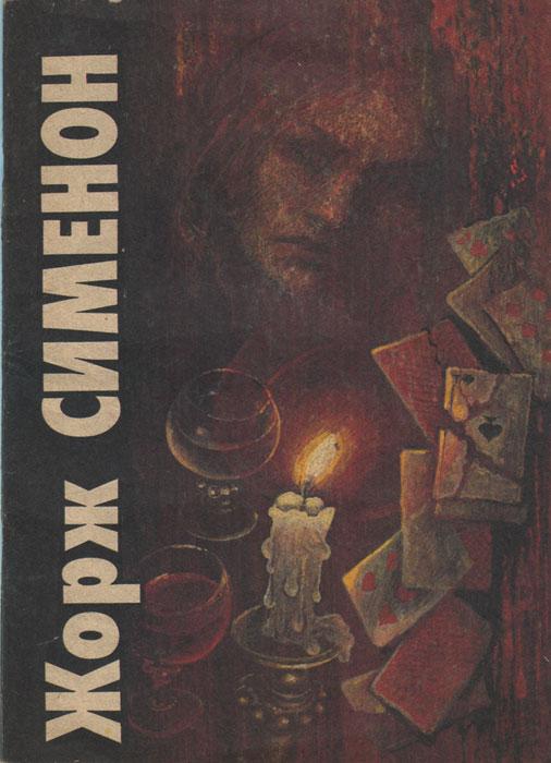 Жорж Сименон Под страхом смерти. Преступление нелюдима. Распродажа при свечах. Мемуары Мегрэ мужской куртки распродажа