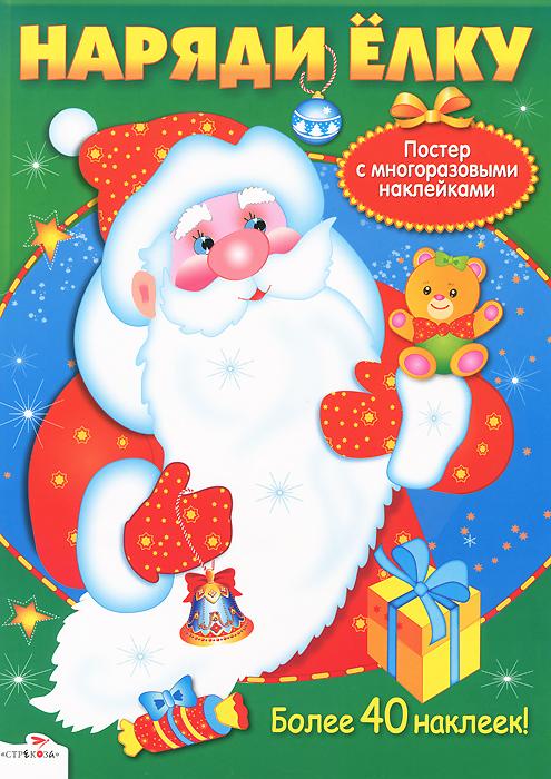 Е. Благинина Наряди елку. Постер с многоразовыми наклейками
