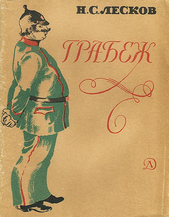 Н. С. Лесков Грабеж