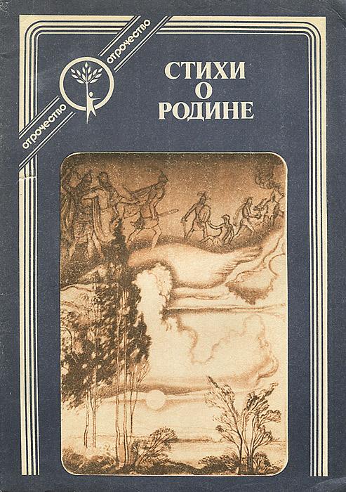 Стихи о Родине д мадасон дольен мадасон лирические стихи