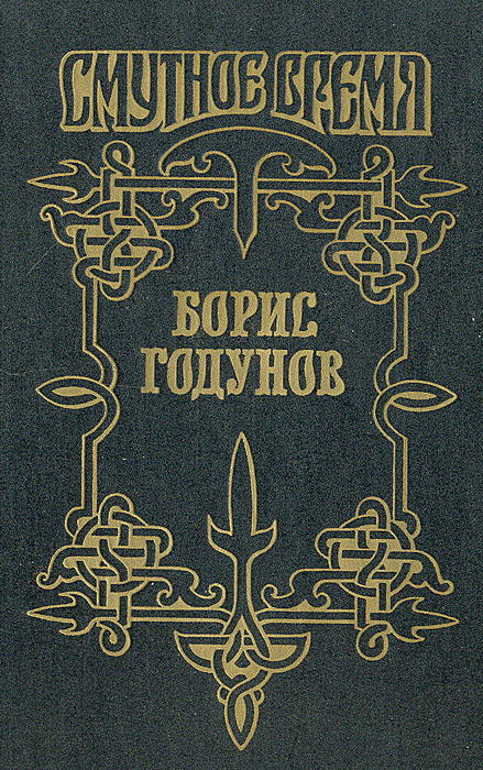 Ю. Федоров Борис Годунов