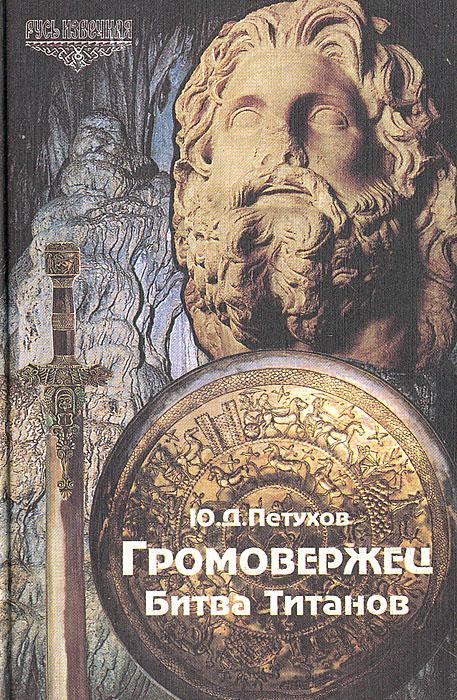Ю. Д. Петухов Громовержец. Битва титанов битва богов 2018 12 04t13 00