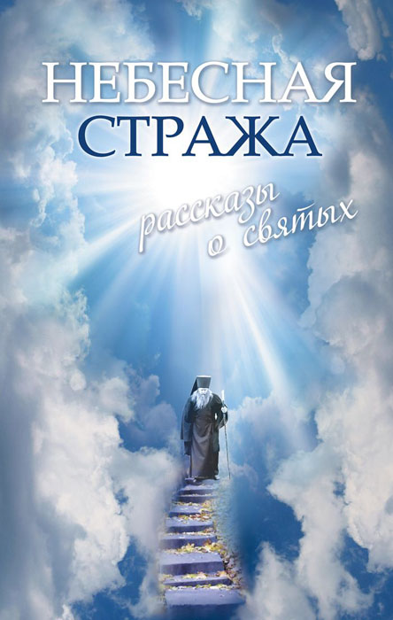 зоберн в сост небесная стража рассказы о святых В. М. Зоберн Небесная стража. Рассказы о святых