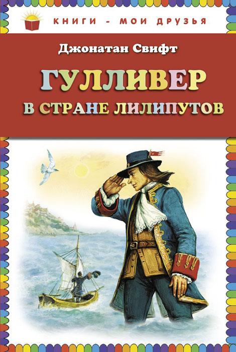 Джонатан Свифт Гулливер в стране лилипутов