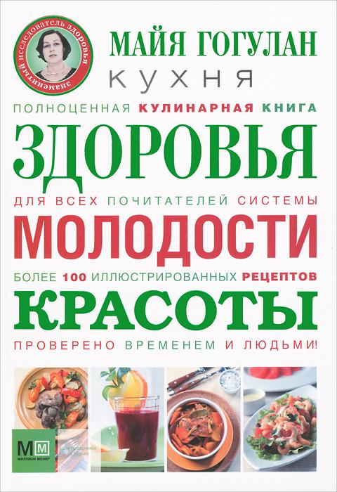 Майя Гогулан Кухня здоровья, молодости, красоты