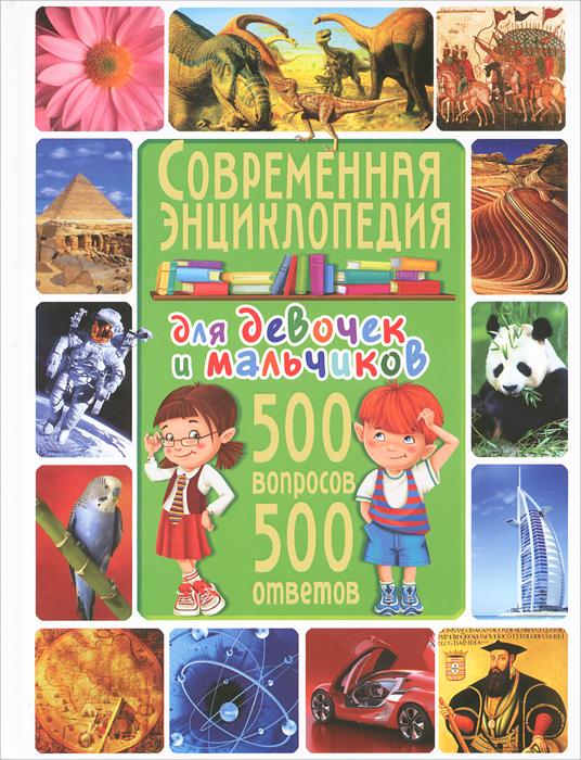 Т. В. Скиба Современная энциклопедия для девочек и мальчиков. 500 вопросов - 500 ответов