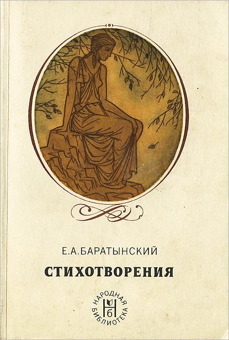 Е. А. Баратынский Е. А. Баратынский. Стихотворения стоимость