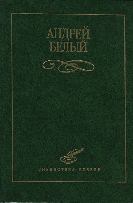 Андрей Белый Андрей Белый. Избранное андрей белый андрей белый петербург
