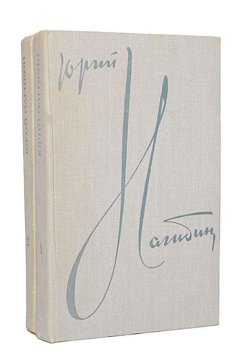 Юрий Нагибин Юрий Нагибин. Избранные произведения в 2 томах (комплект) григорий нагибин ваш бизнес ход се2 на