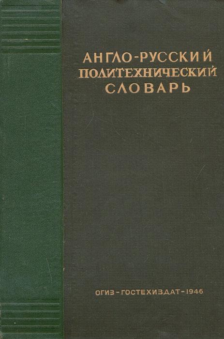 Англо-русский политехнический словарь англо русский словарь математических терминов