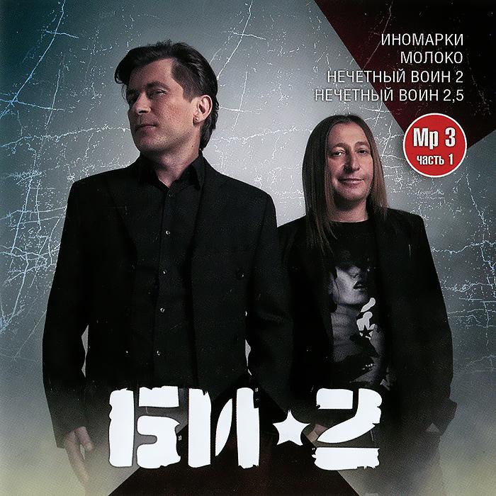 Би-2 Би-2. Часть 1 (mp3) би 2 би 2 лунапарк 2 cd