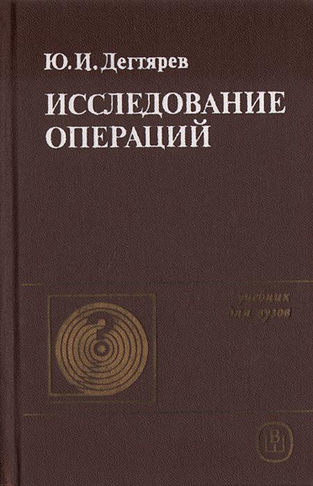 Ю. И. Дегтярев Исследование операций цена