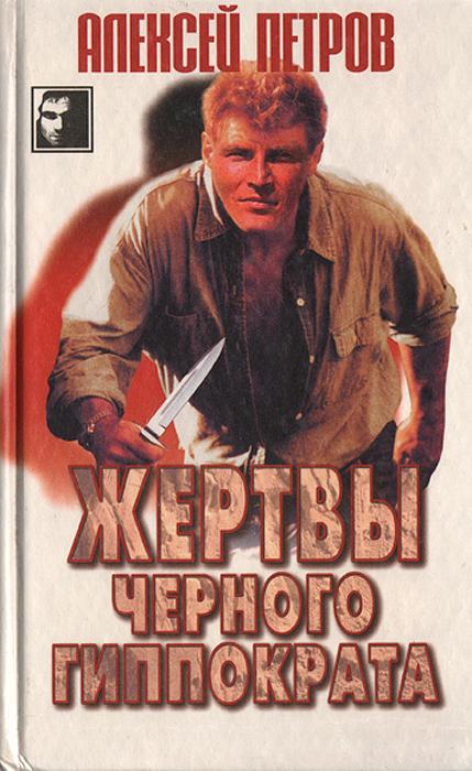 Алесей Петров Жертвы Черного Гиппократа алексей петров черный гиппократ