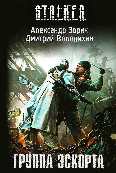 Александр Зорич, Дмитрий Володихин Группа эскорта
