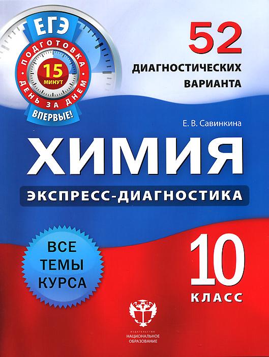 Е. В. Савинкина Химия. 10 класс. 52 диагностических варианта