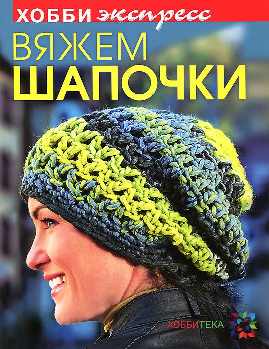 Вероника Хуг Вяжем шапочки