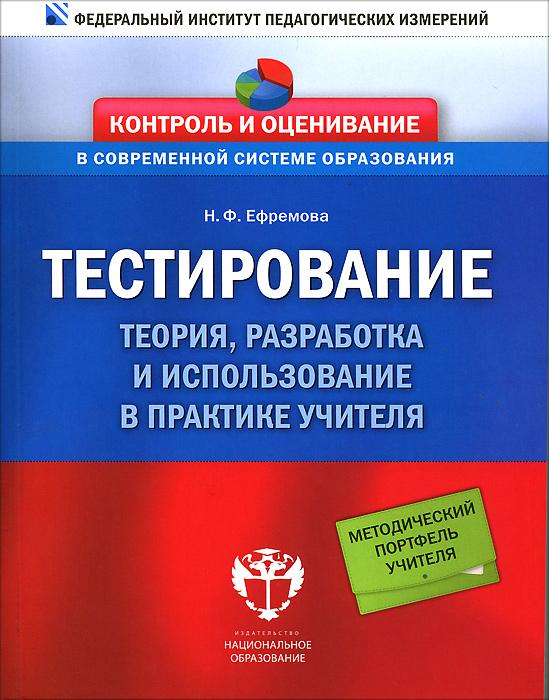 Н. Ф. Ефремова Тестирование. Теория, разработка и использование в практике учителя