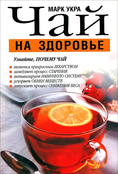Марк Укра Чай на здоровье