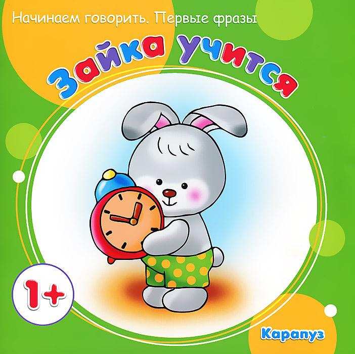 Галина Фролова,А. Чекмарева,Сергей Савушкин Зайка учится