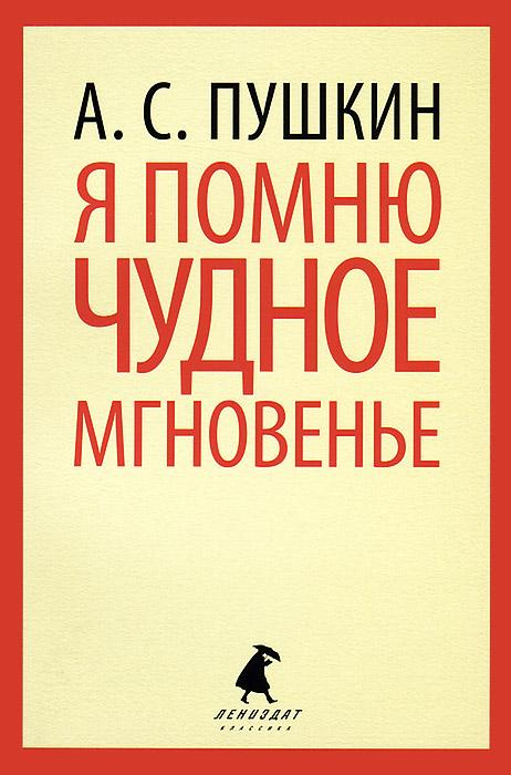 А. С. Пушкин Я помню чудное мгновенье а с пушкин я помню чудное мгновенье…