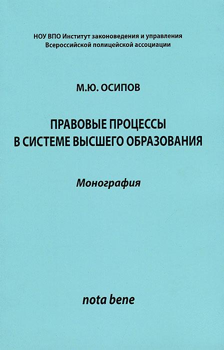 М. Ю. Осипов Правовые процессы в системе высшего образования