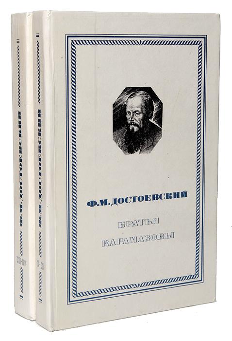 купить Ф. М. Достоевский Братья Карамазовы (комплект из 2 книг) по цене 333 рублей