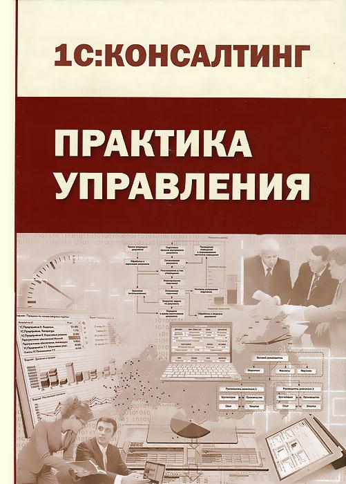 Практика управления