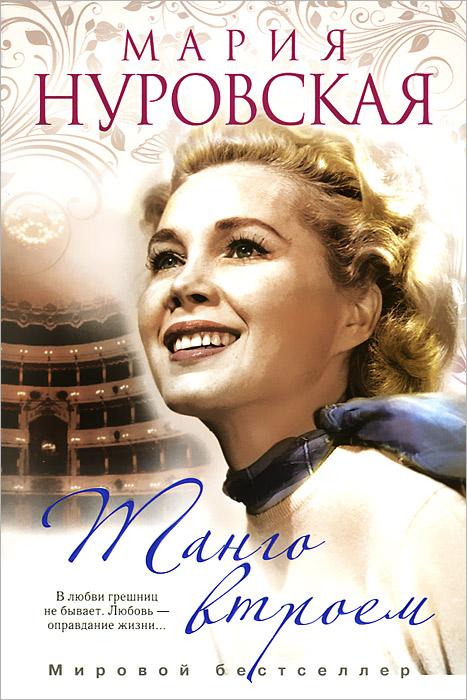 Танго втроем | Нуровская Мария