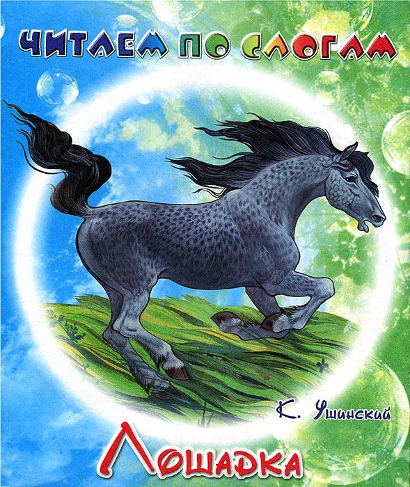 К. Ушинский Лошадка