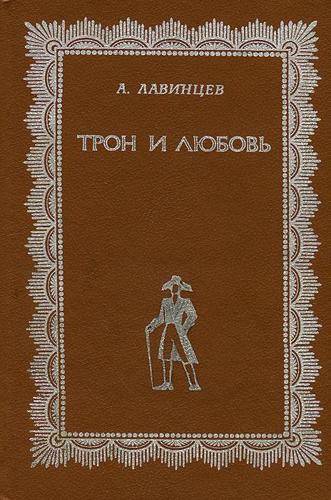 А. Лавинцев Трон и любовь леман м история о женах meor hagolah