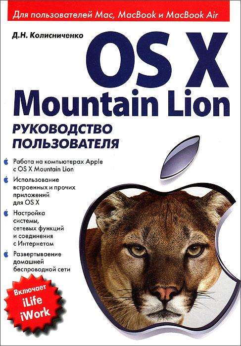 Д. Н. Колисниченко OS X Mountain Lion. Руководство пользователя цена
