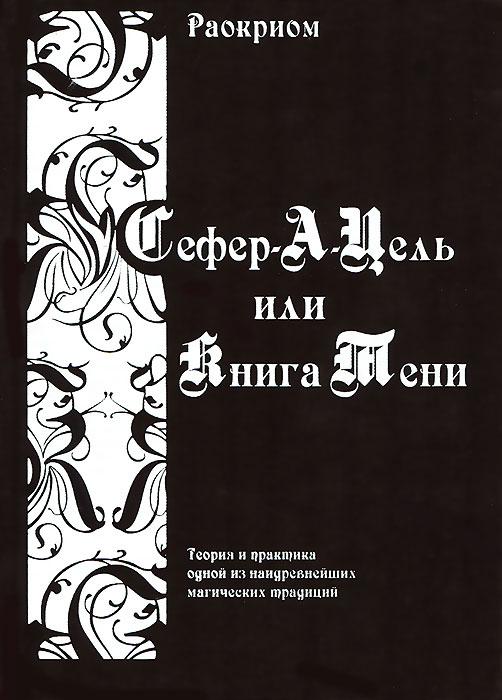 Раокриом Сефер-А-Цель или Книга Тени