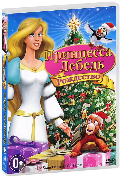 Принцесса-лебедь: Рождество тайна лебединого озера 2019 02 17t17 00