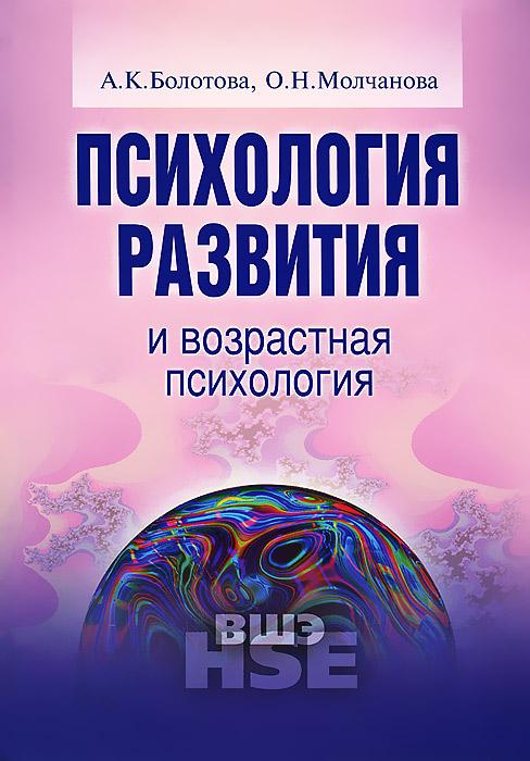 А. К. Болотова, О. Н. Молчанова Психология развития и возрастная психология цена
