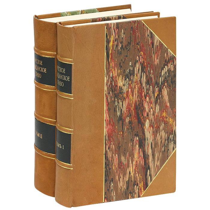 Д. И. Мейер Русское гражданское право (комплект из 2 книг)
