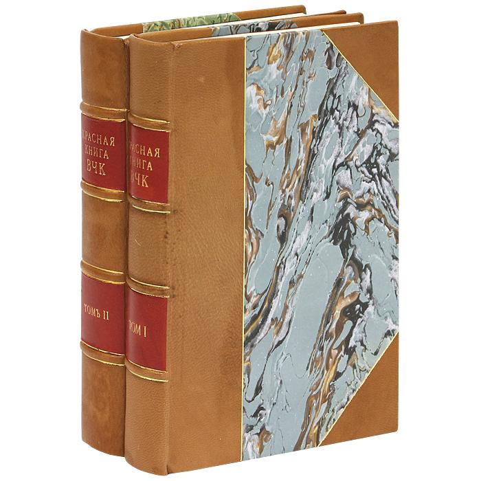 Красная книга ВЧК. В 2 томах (эксклюзивный подарочный комплект)