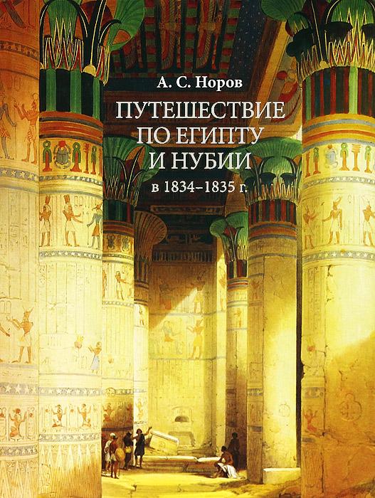 А. С. Норов Путешествие по Египту и Нубии в 1834-1835 г.