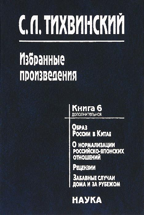 С. Л. Тихвинский. Избранные произведения. В 5 книгах. Книга 6