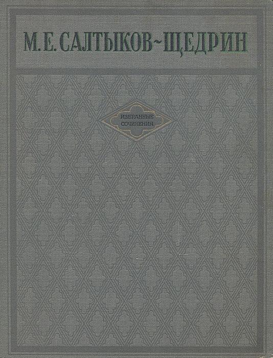 М. Е. Салтыков-Щедрин М. Е. Салтыков-Щедрин. Избранные сочинения м е салтыков щедрин история одного города сказки