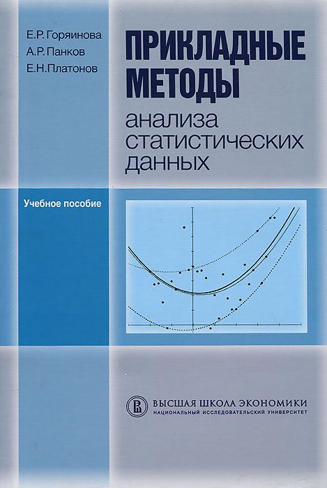 Е. Р. Горяинова, А. Р. Панков, Е. Н. Платонов Прикладные методы анализа статистических данных