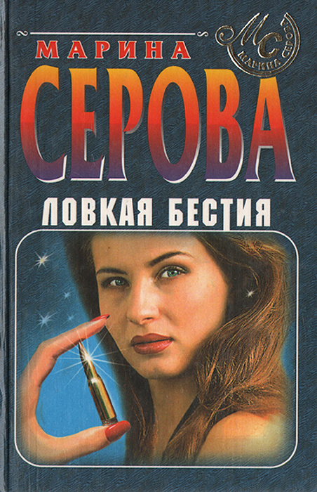 Марина Серова Ловкая бестия